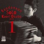 大久保 かおり「bandoneon SOLO Kaori Okubo 2018」